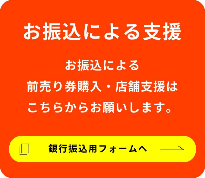 /data/project/626/s_bn_furikomi.png