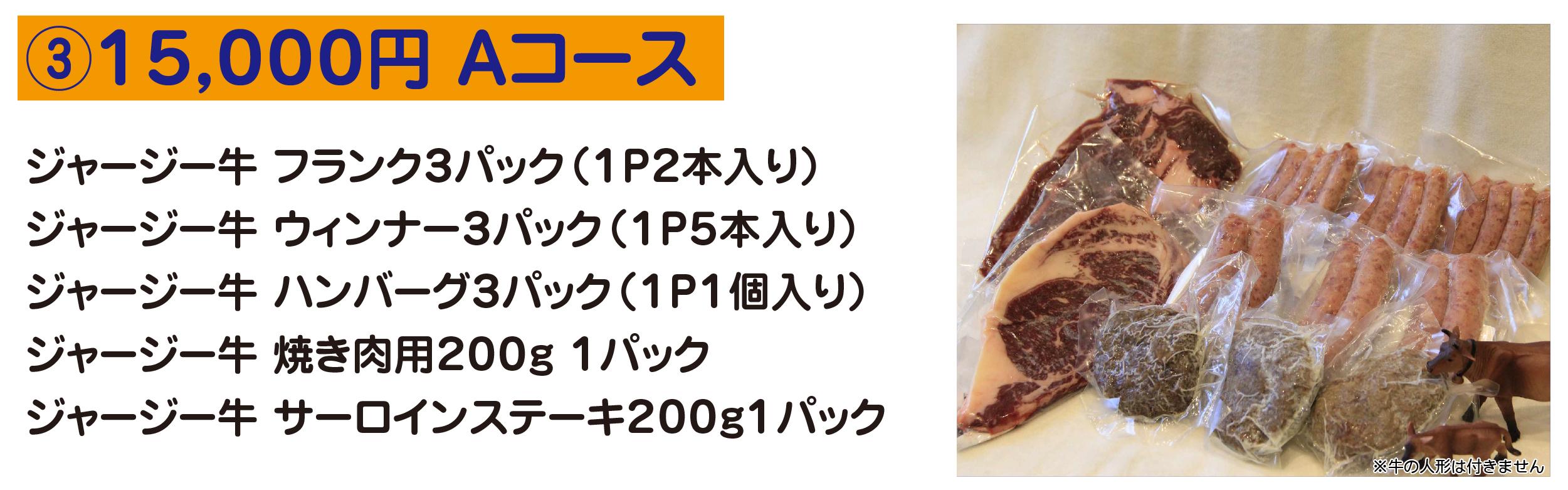 ③15,000円 Aコース ジャージー牛 フランク3パック(1P2本入り) ジャージー牛 ウィンナー3パック(1P5本入り) ジャージー牛 ハンバーグ3パック(1P1個入り) ジャージー牛 焼き肉用200g 1パック ジャージー牛 サーロインステーキ200g1パック