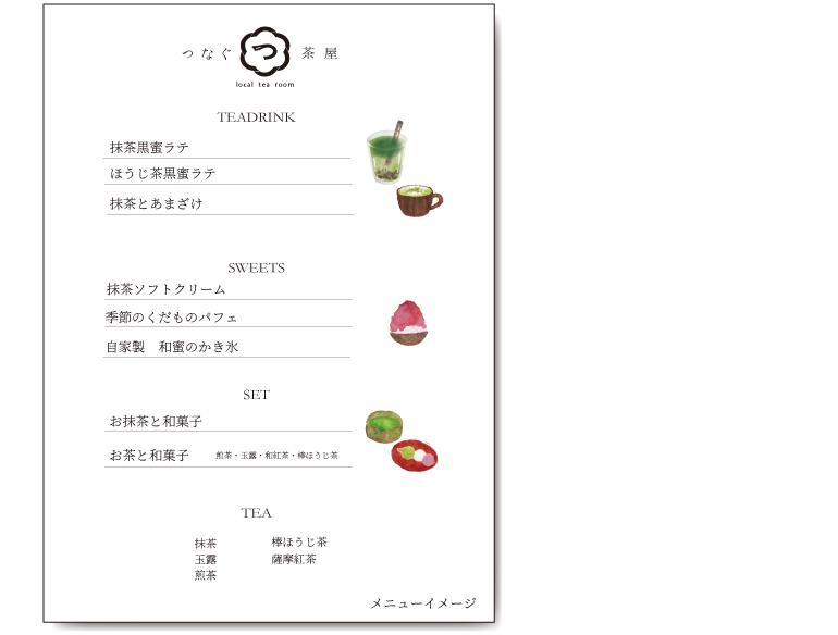 /data/project/760/つなぐ茶屋メニュークラファン用.jpg
