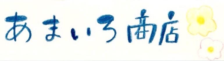 /data/project/773/あまいろ商店ロゴ.jpg