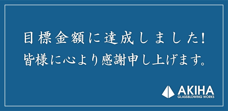 /data/project/789/御礼.jpg