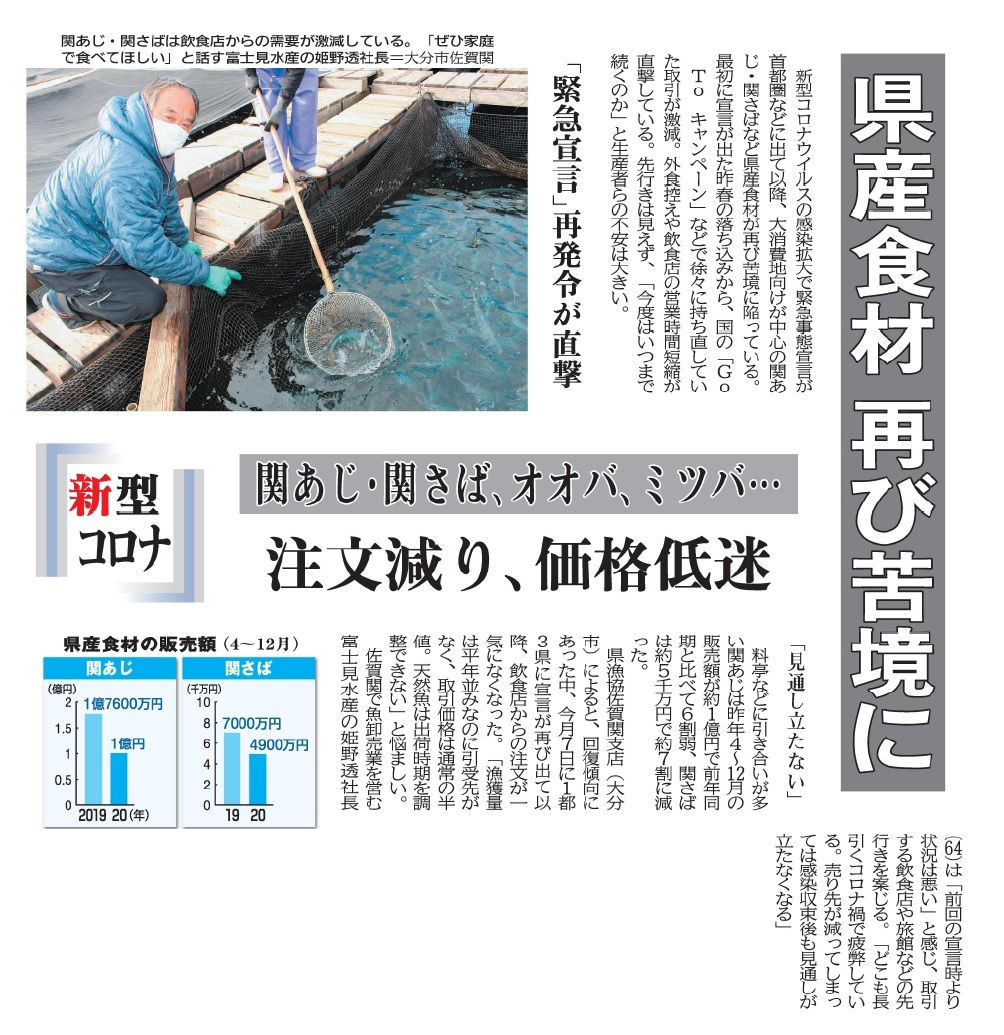 /data/project/798/新聞記事③.jpg