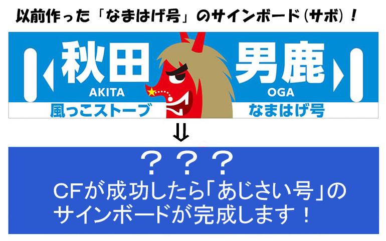 /data/project/828/サボ男鹿.jpg