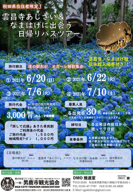 /data/project/828/出会う旅.jpg
