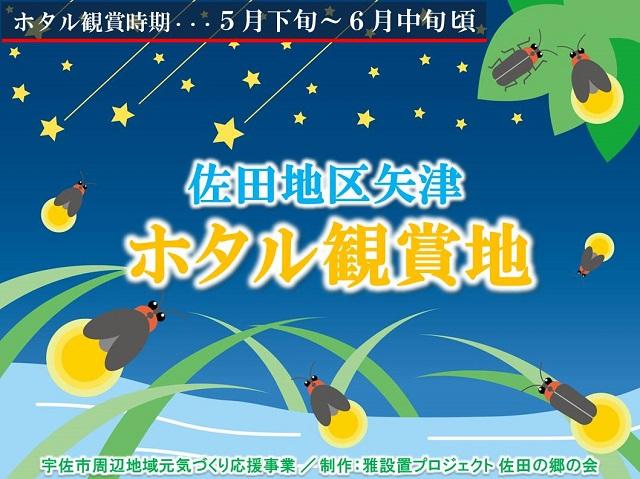 /data/project/829/【常設看板】佐田地区矢津ホタル観賞会‗0302 - コピー.JPG