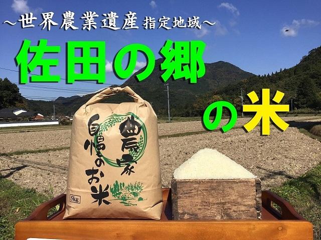 /data/project/829/佐田の郷の米‗2021 _LINE.jpg