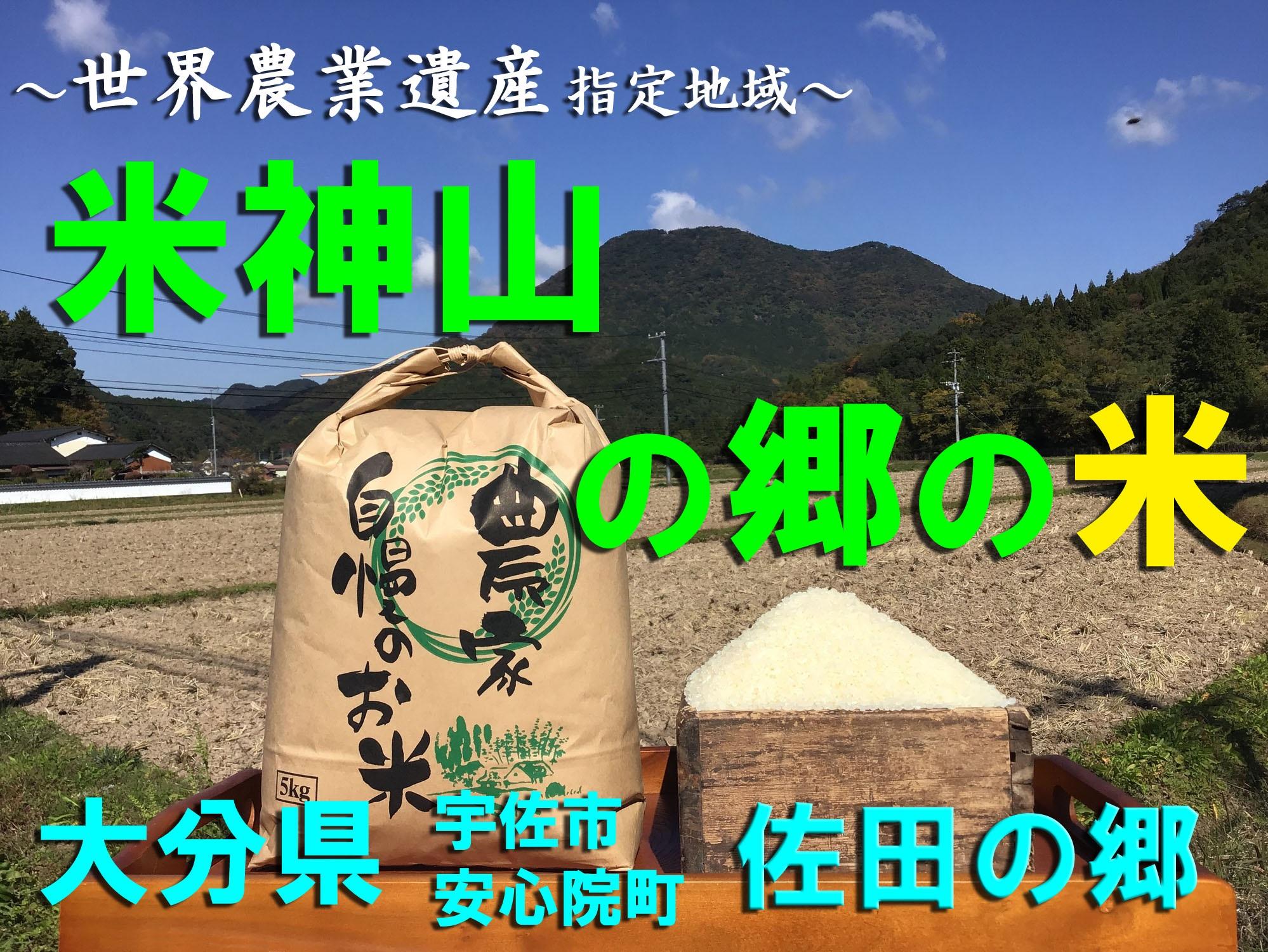 /data/project/829/米神山の米_タイトル画像‗ラベル用_2020_latest.jpg