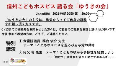 /data/project/840/6月20日「ゆうきの会」10.jpg