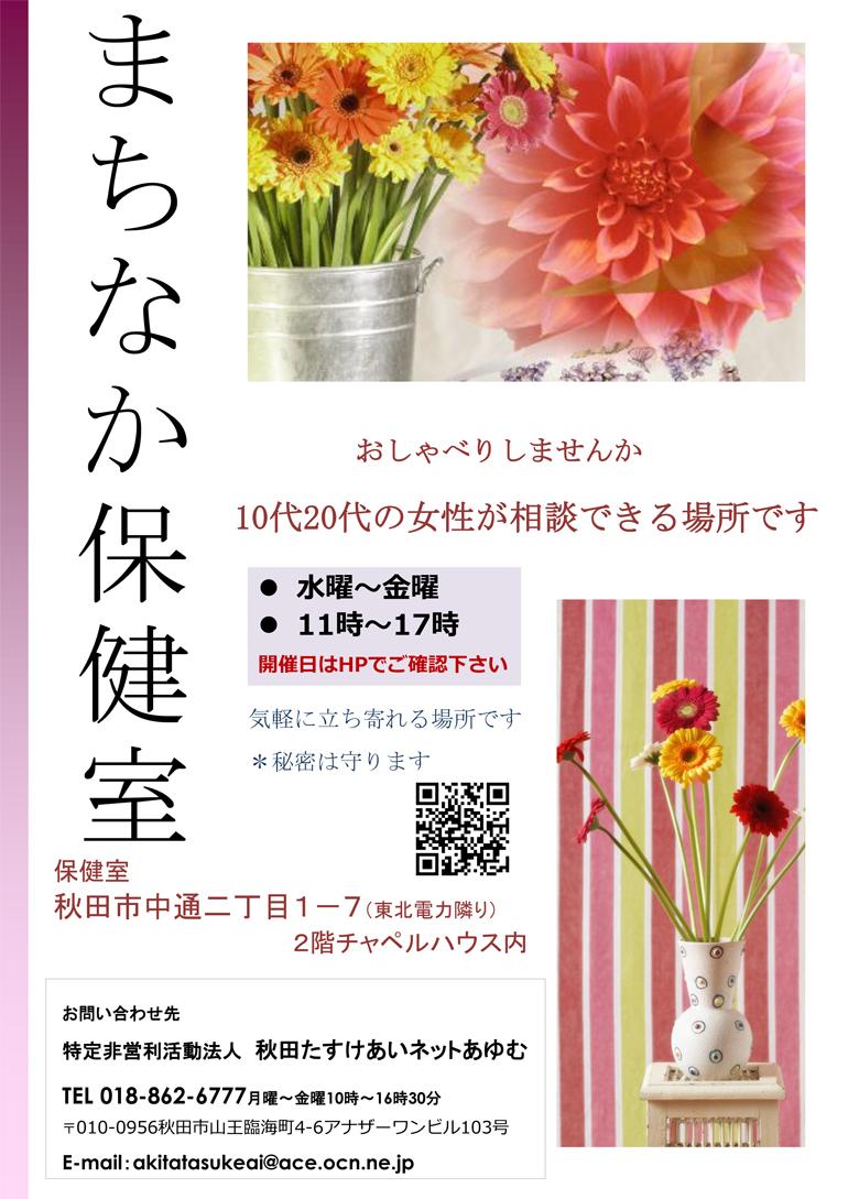 /data/project/842/まちなか保健室チラシ.jpg