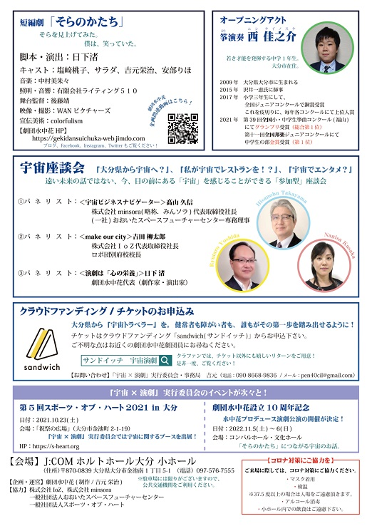 /data/project/877/チラシ裏面Web.jpg