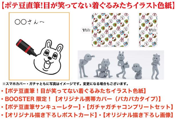 /data/project/88/070720000円リターン修正620.jpg?1467869511