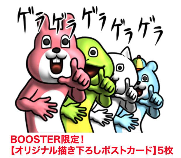 /data/project/88/3000円リターン620.jpg?1467562014